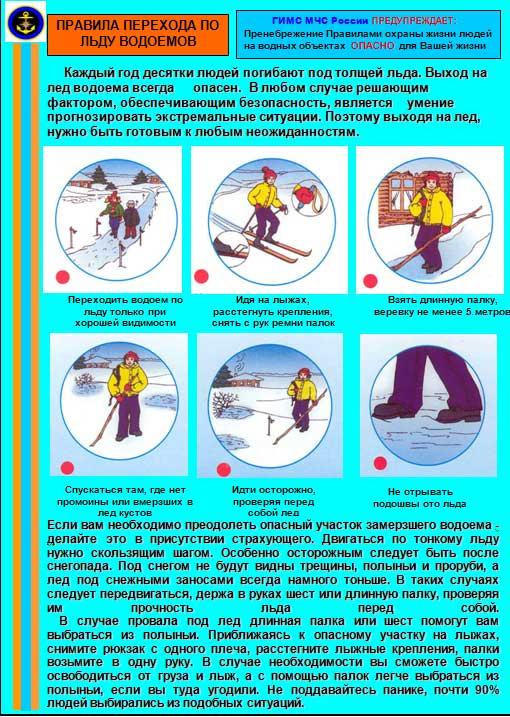 Правила перехода по льду водоемов