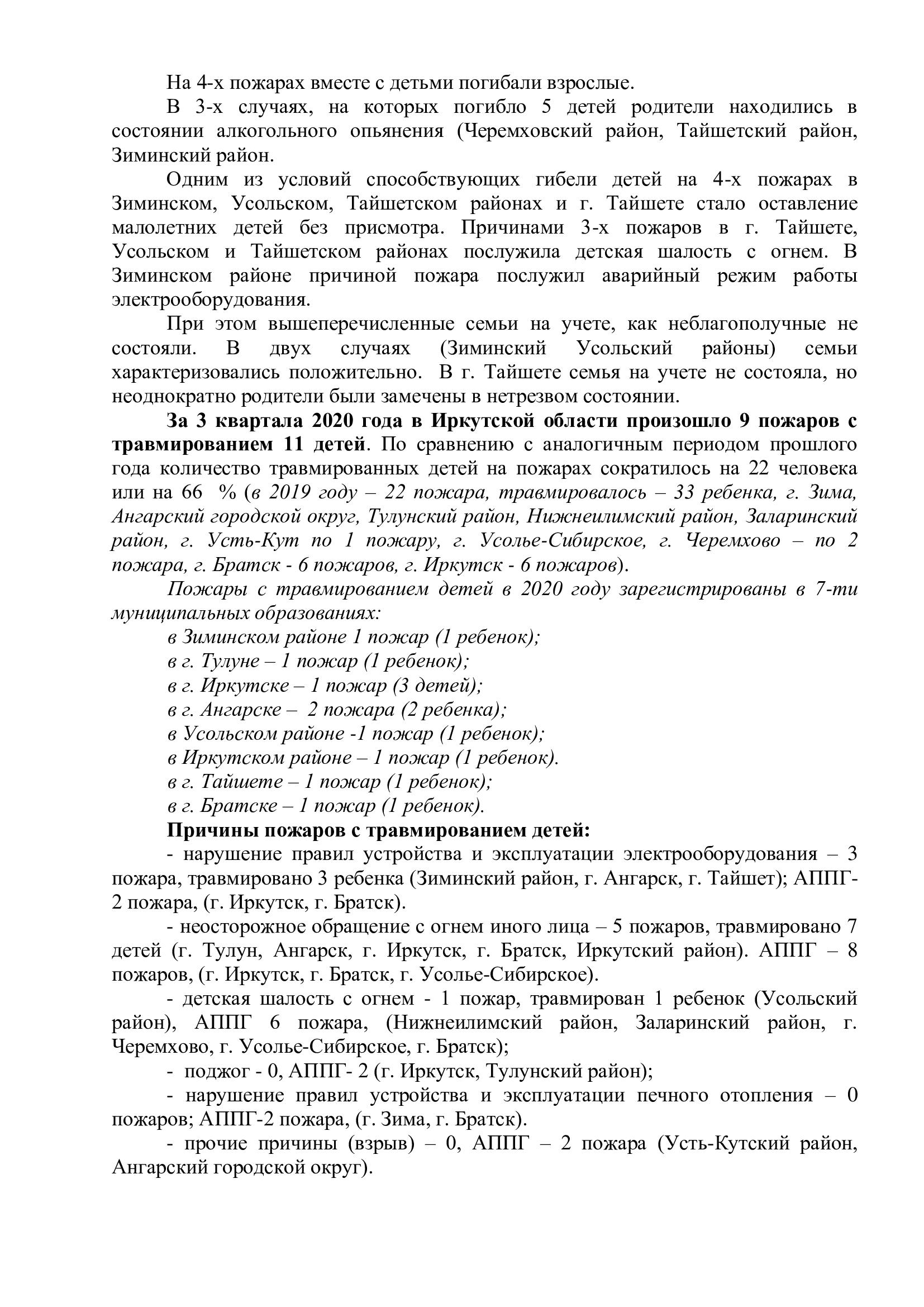 Справочная информация об обстановке с техногенными пожарами на территории Иркутской области