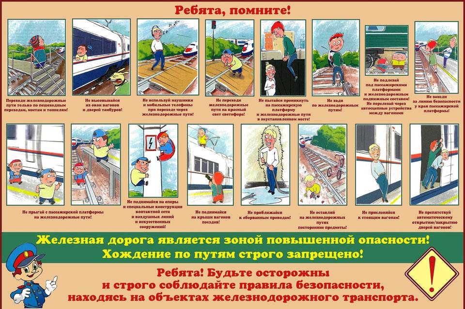 Памятка о правилах поведения на объектах железнодорожного транспорта